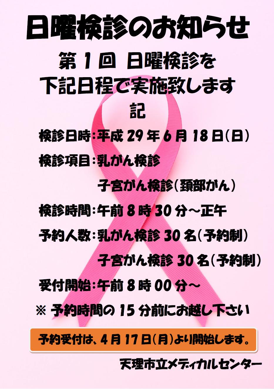 日曜検診(2017.6.18).png