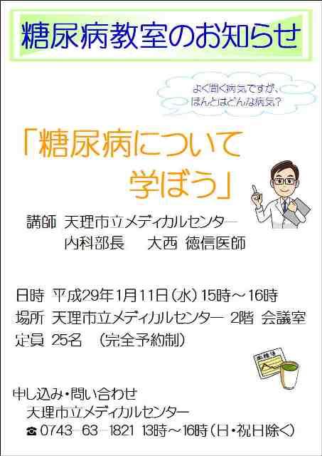糖尿病教室28.1.11.JPG