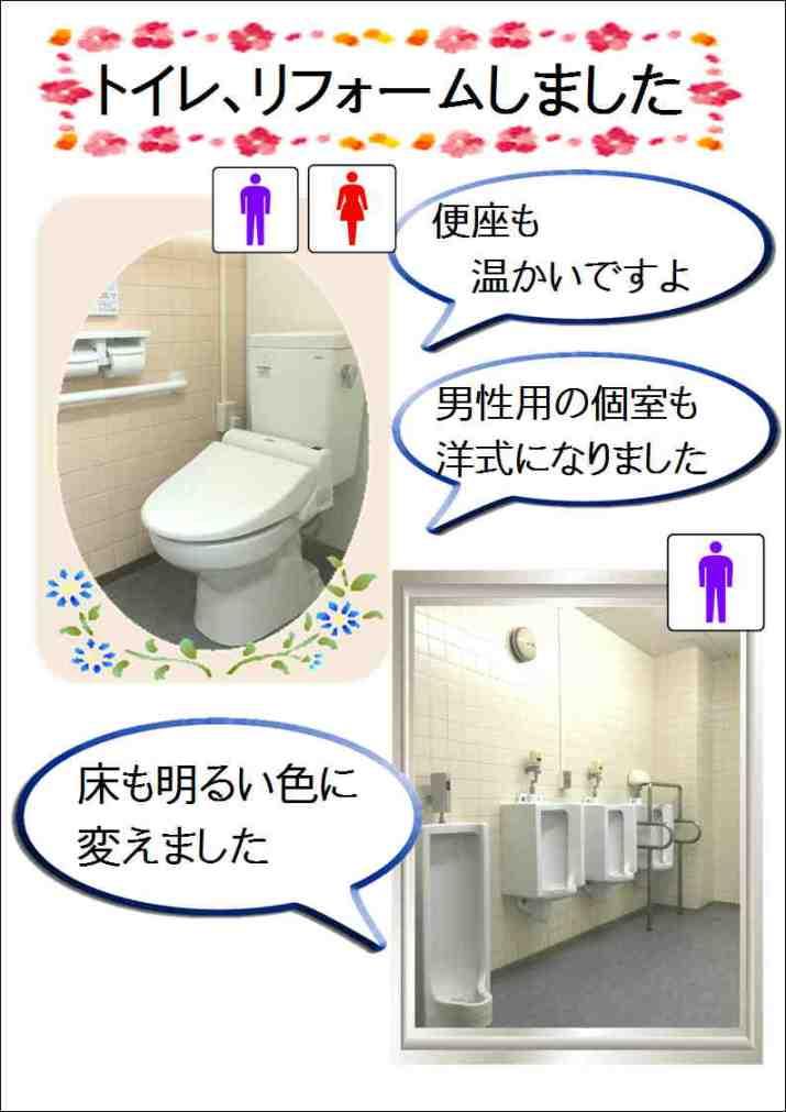 トイレリフォーム.JPG