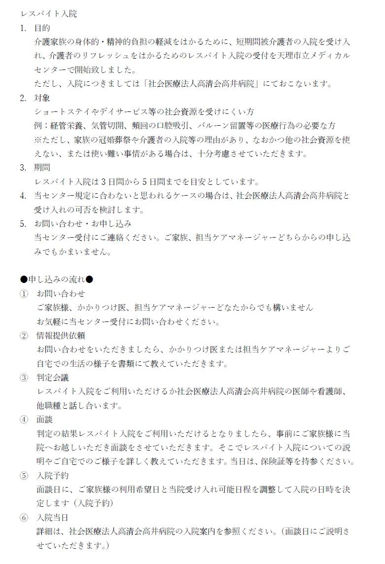 レスパイト入院(訂正後).jpg