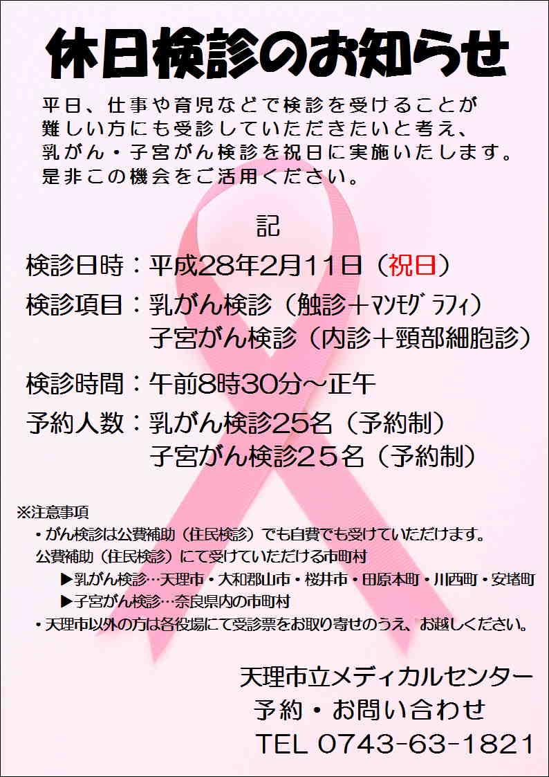 休日検診28-2.JPG