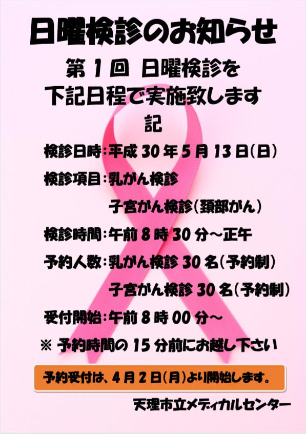 日曜検診(H30.5.13).PNG