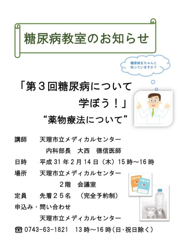 糖尿病教室(2018年度).jpg